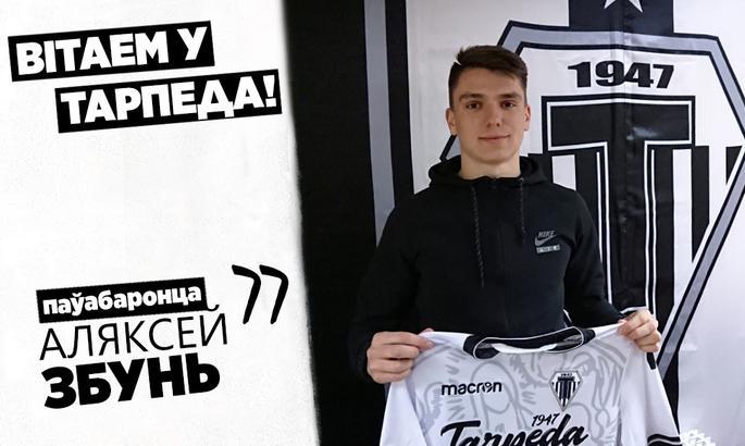 Алексей Збунь