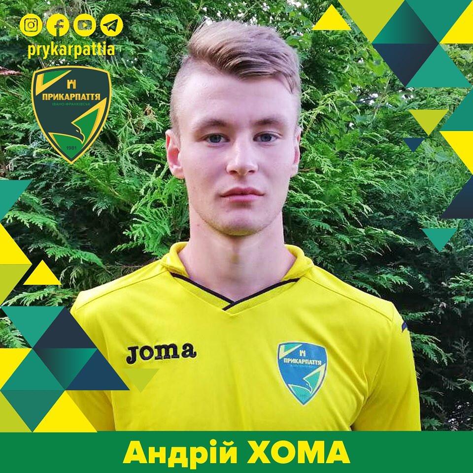 Андрей Хома