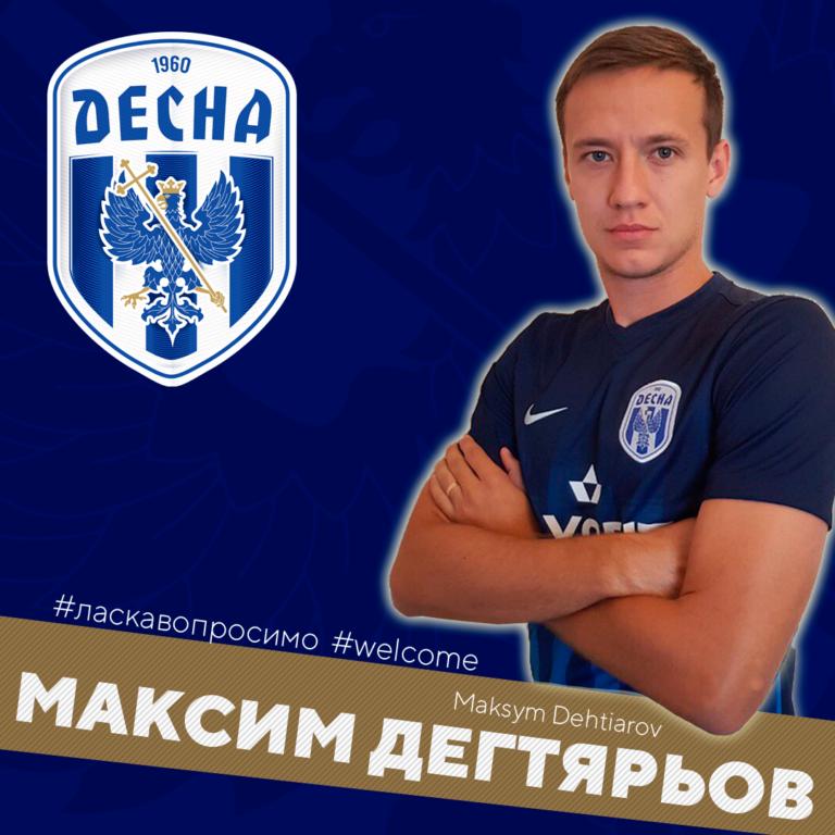 Максим Дегтярев