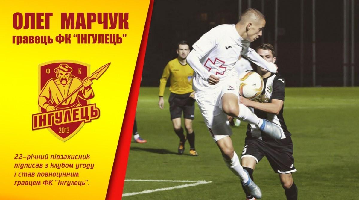 Олег Марчук