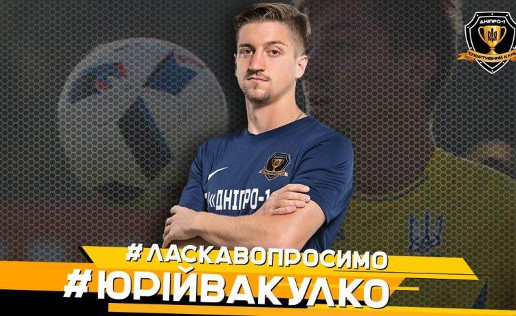Юрий Вакулко