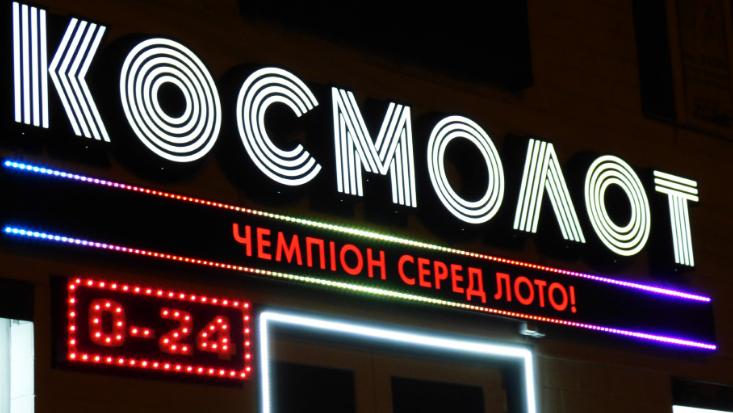 Играй в казино Космолот на a777zino.org | EURO.com.ua