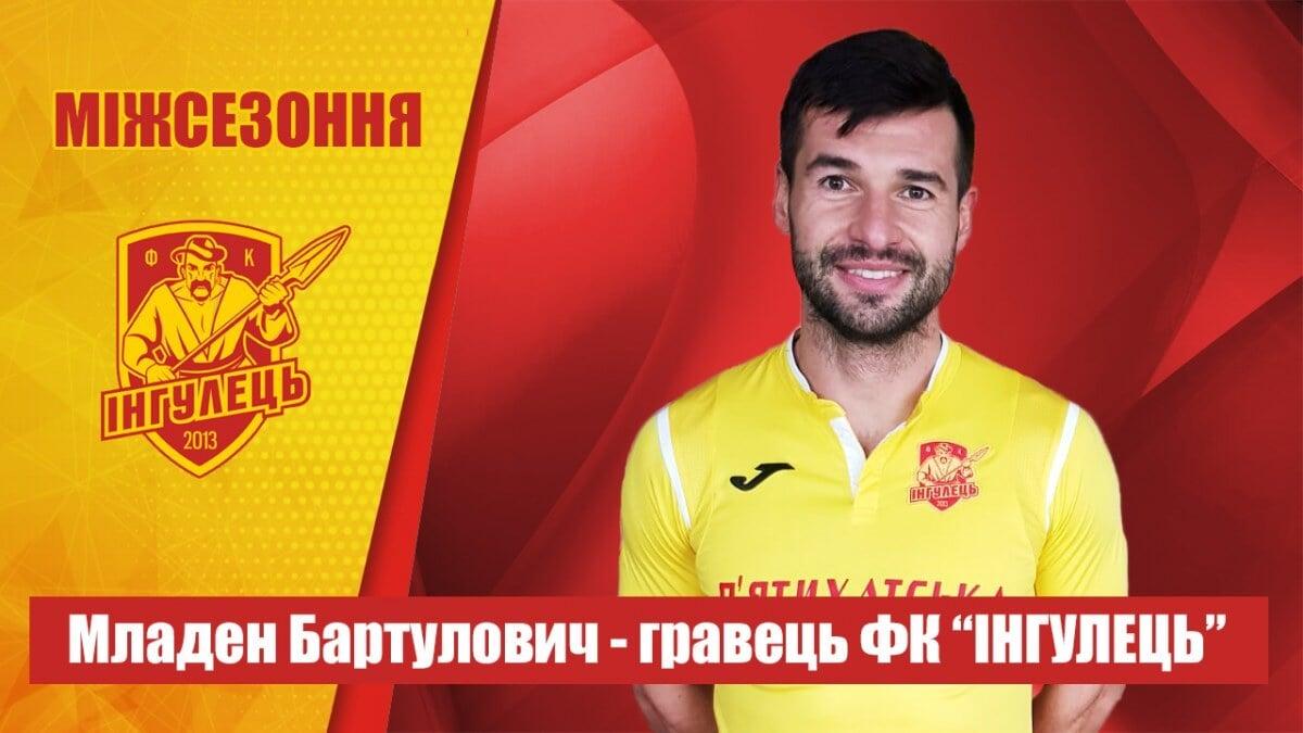Младен Бартулович