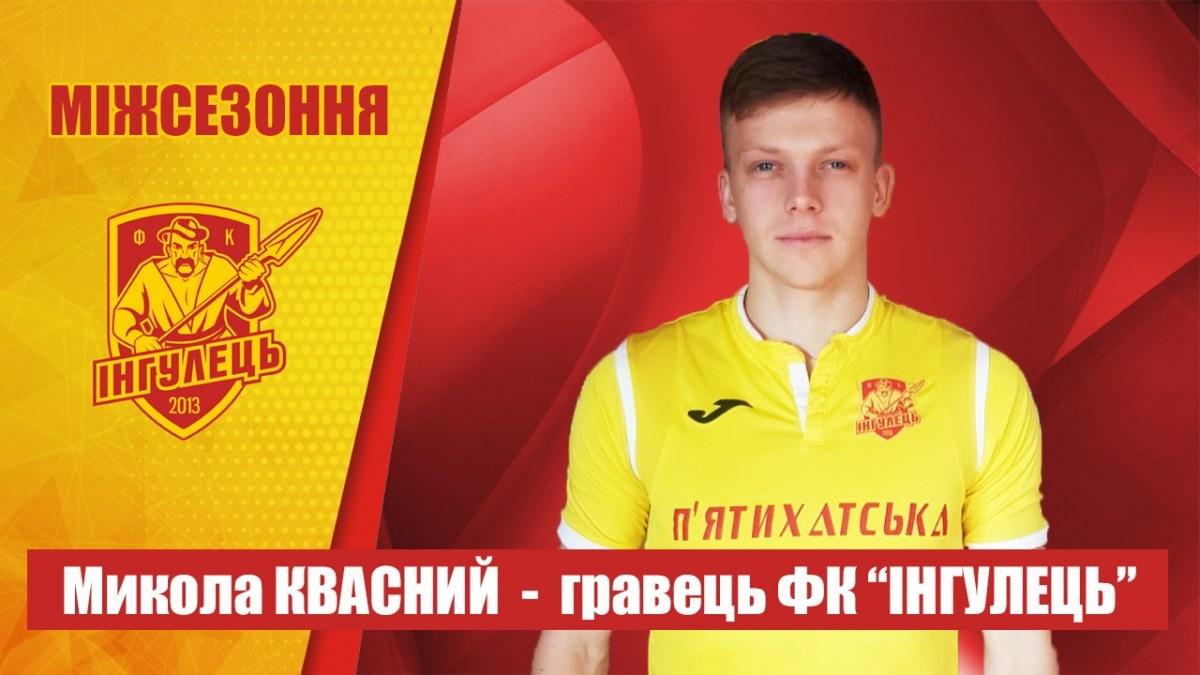 Николай Квасный