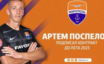 Артем Поспелов