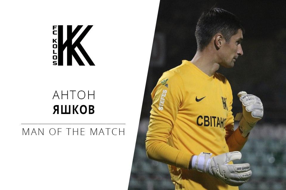 Антон Яшков