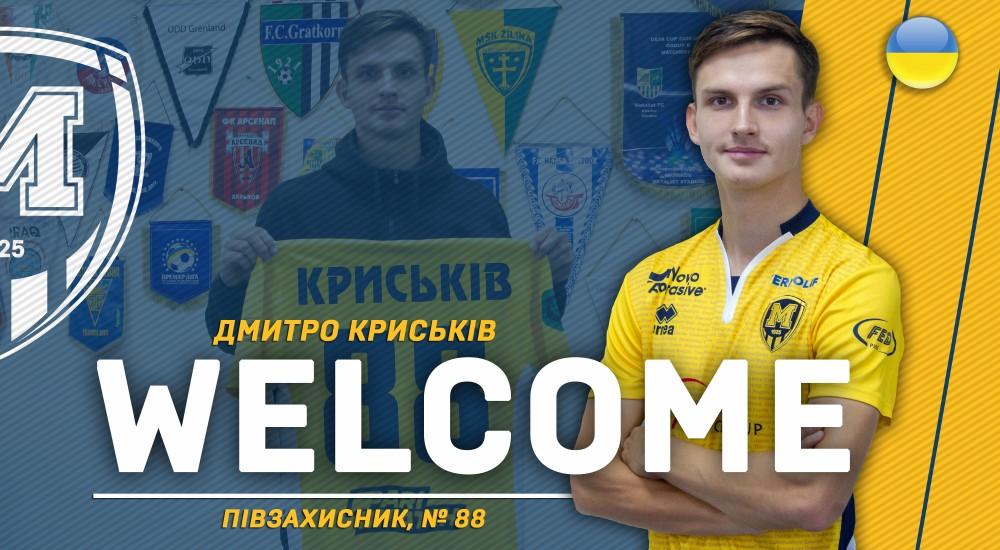 Дмитрий Крыськив