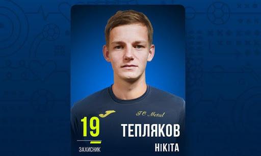 Никита Тепляков