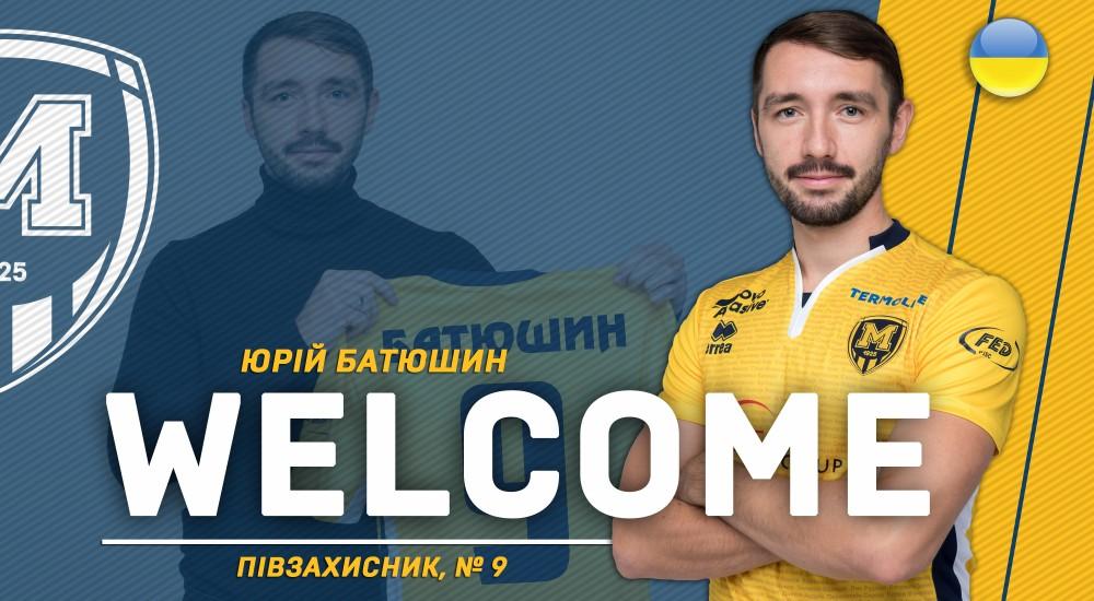 Юрий Батюшин