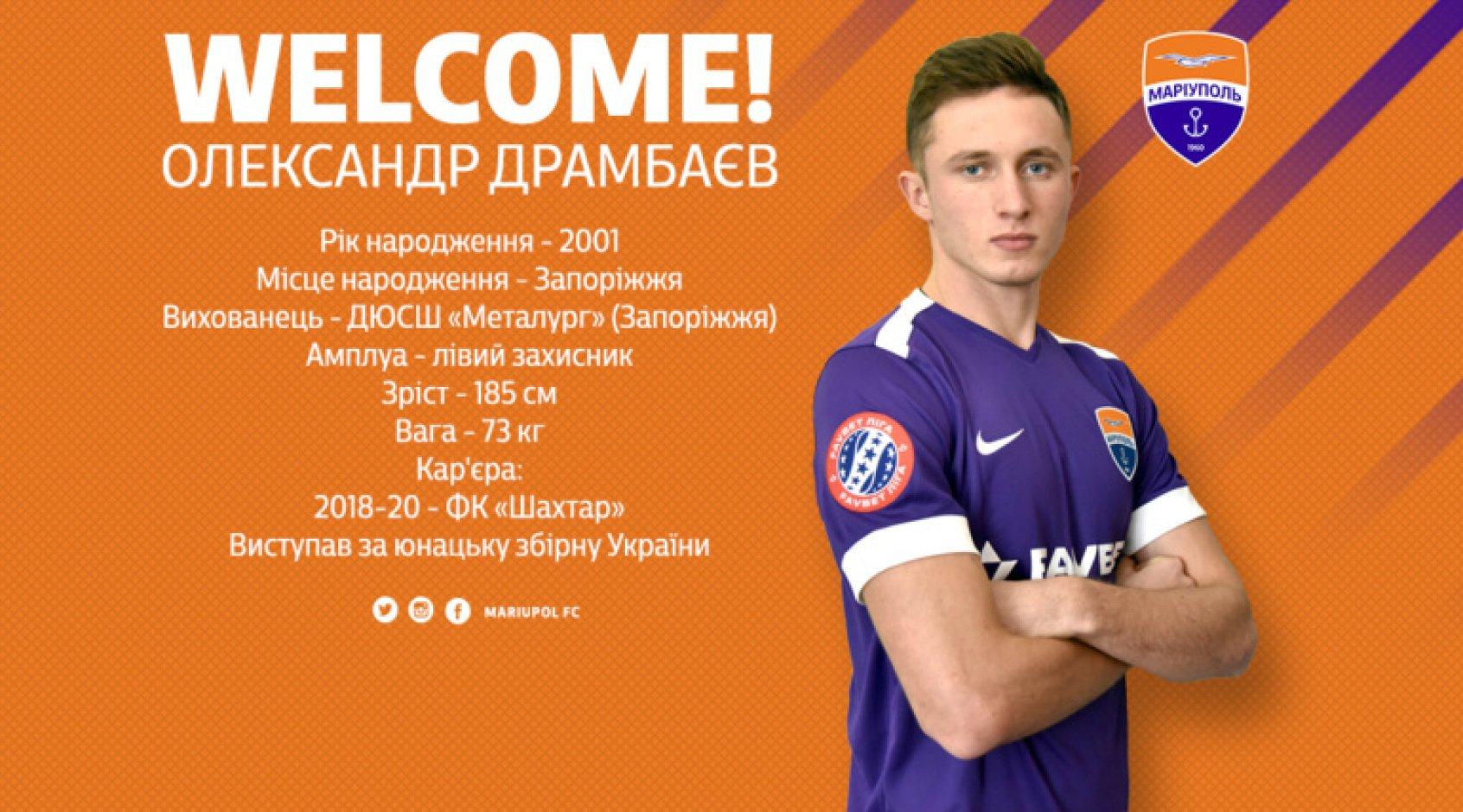Александр Драмбаев