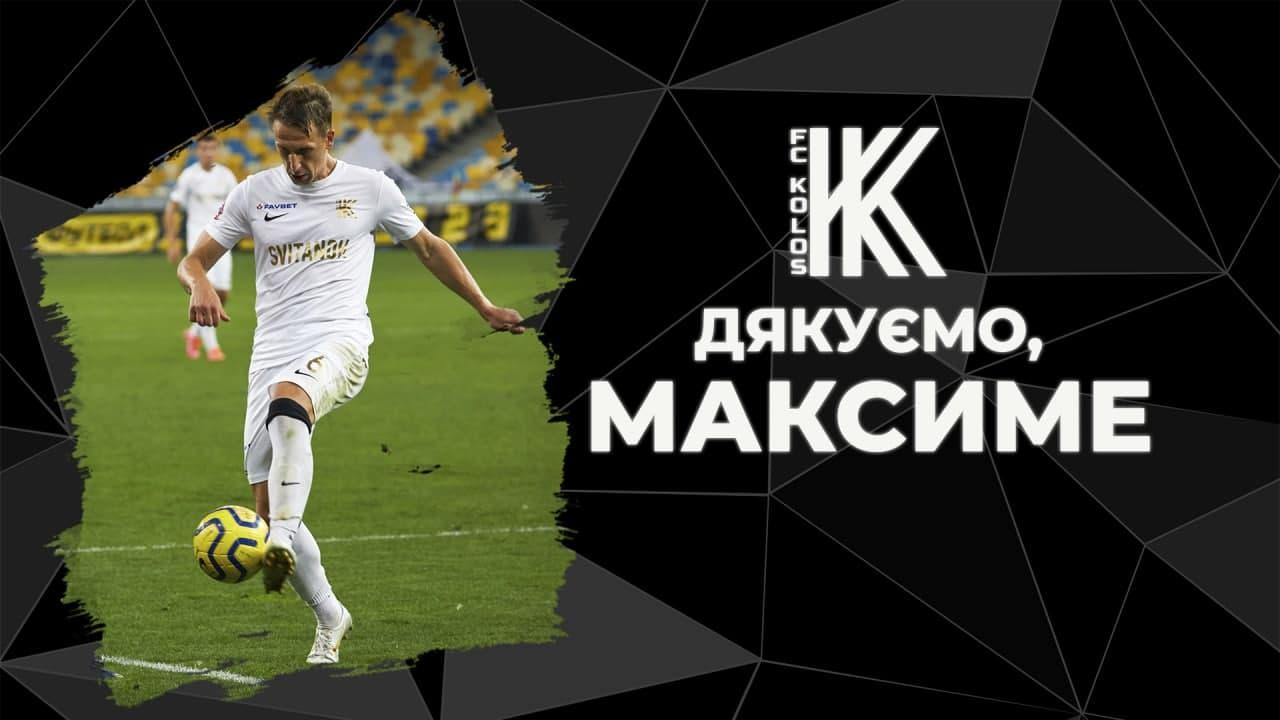 Максим Максименко
