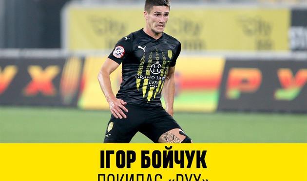 Игорь Бойчук