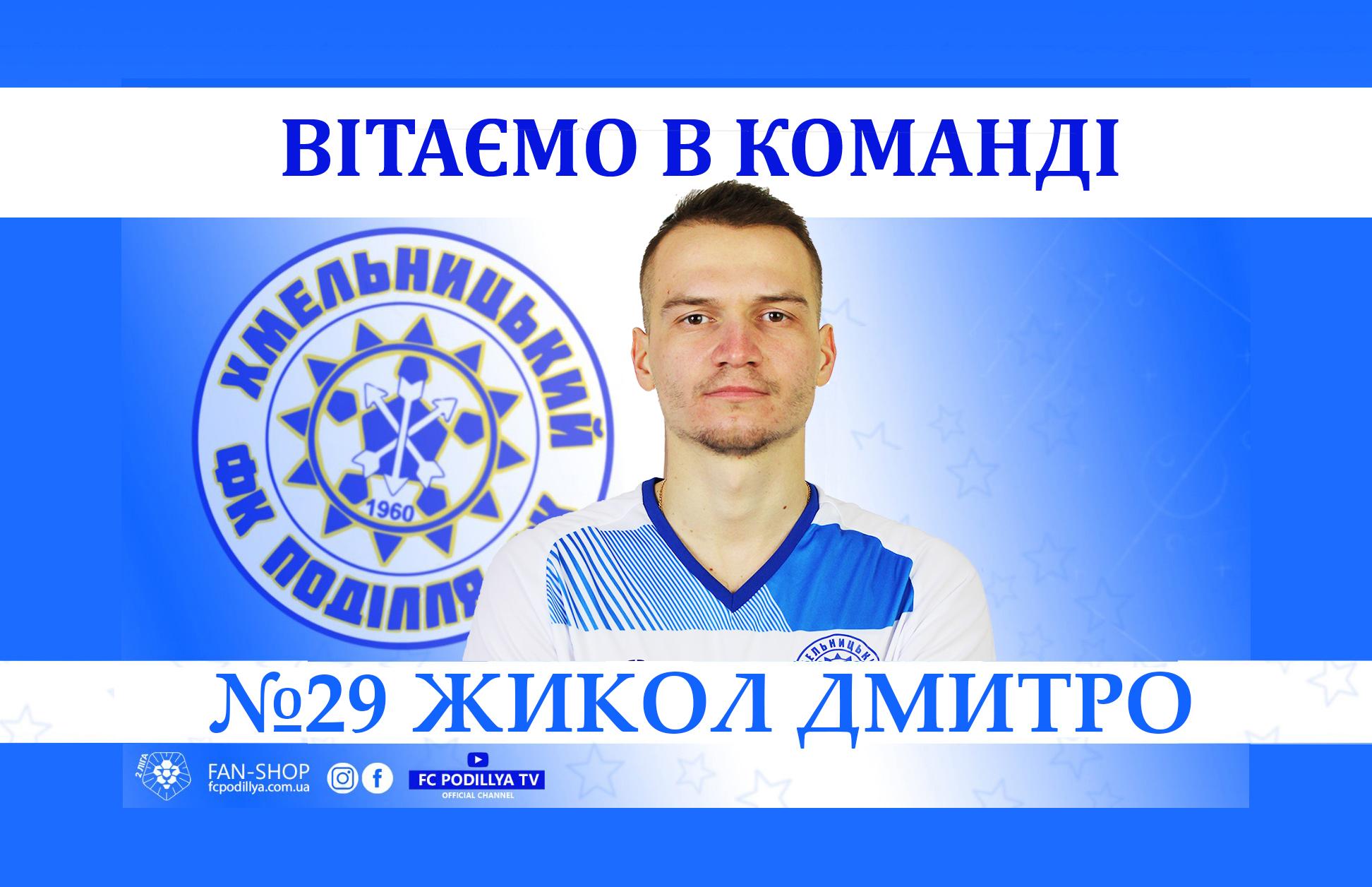 Дмитрий Жикол