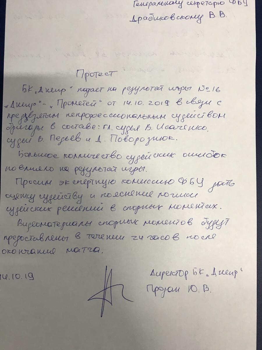 Днепр подал протест на результат матча с Прометеем