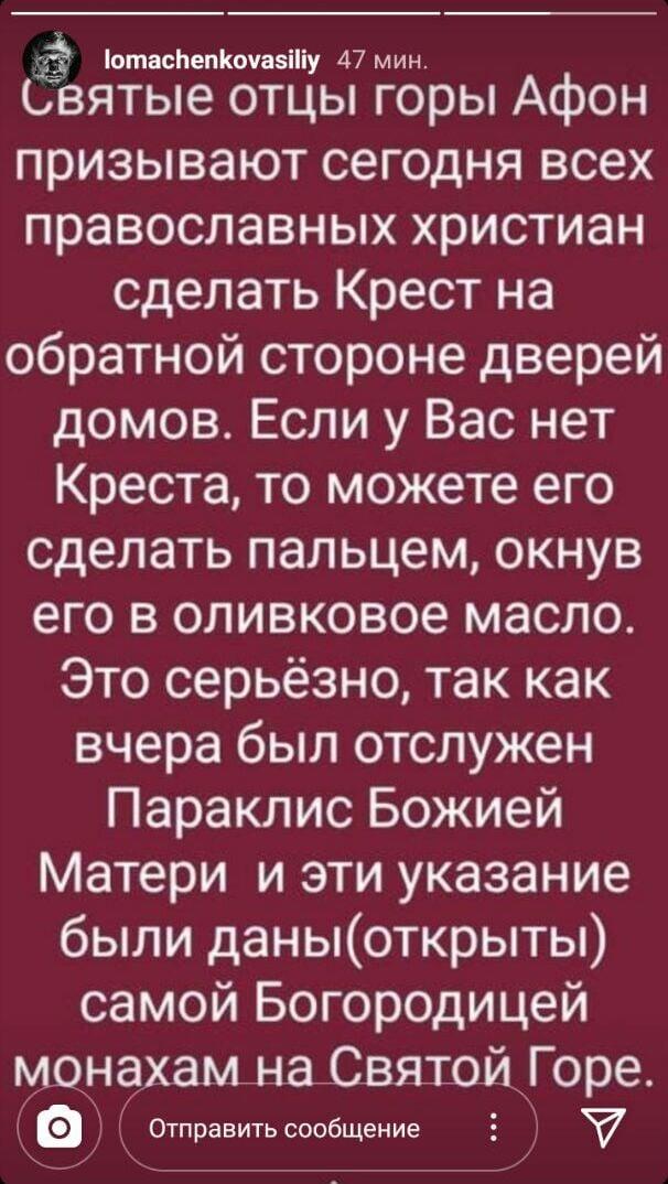 Ломаченко закликав малювати хрести на дверях